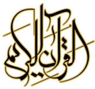قرآن.png