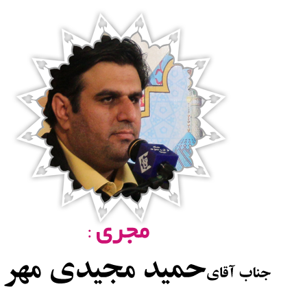 hamid majidi mehr.png