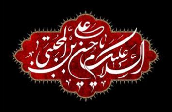 سیره شخصیتی «امام حسن مجتبی (ع)»