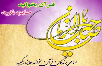 """لیست برندگان """"قرآن بخوانید جایزه بگیرید """"– نوروز 1400"""