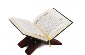 فضیلت قرآن
