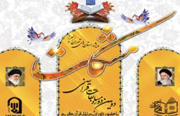 افتخارآفرینی 19 نفر از قرآنآموزان آستان حضرت عبدالعظیم(ع) درمسابقات قرآنی مشکات - آذر 99