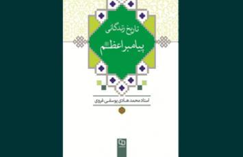کتاب «تاریخ زندگانی پیامبر اعظم» نوشته حجت الاسلام والمسلمین محمدهادی یوسفی غروی