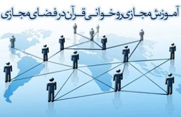 آموزش مجازی روخوانی قرآن کریم در فضای مجازی