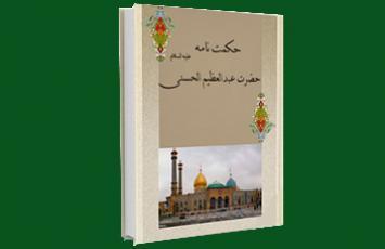 مسابقه فرهنگ قرآنی بمناسبت سالروز وفات حضرت عبدالعظیم حسنی(ع) - خرداد 99