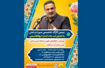 کارگاه تخصصی «احمد ابوالقاسمی» در آستان حضرت عبدالعظیم(ع)