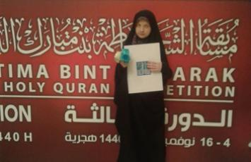 مستند خانم زهرا خلیلی حافظ روشندل کل قرآن کریم در مسابقات بین المللی امارات - پاییز 97