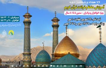 هفتاد و ششمین دوره ثبت نام آموزش قرآن