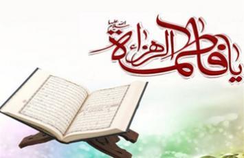 محفل قرآن فاطمی در حرم مطهر حضرت عبدالعظیم(ع)