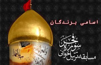 برندگان مسابقه ترتیل خوانی سوره مبارکه فجر
