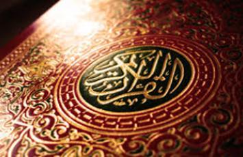 آشنایی با قرآن کریم