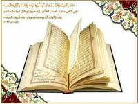 تكرار پیوسته آیات قرآن