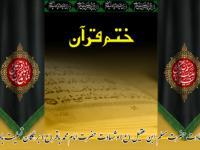 اجرای طرح هزاران ختم قرآن و صلوات بهمناسبت ایام مسلمیه