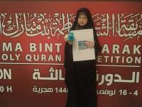 افتخار آفرینی «زهرا خلیلی»، حافظ قرآن مرکز آموزش قرآن، در مسابقات قرآن امارات