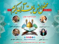 محفل انس با قرآن کریم -سال 97