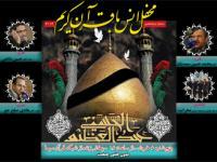 محفل انس با قرآن کریم پخش زنده از شبکه قرآن سیما 1400/03/06