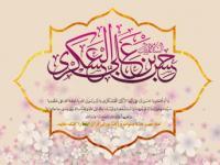 هزاران ختم قرآن هدیه به امام حسن عسگری(ع)
