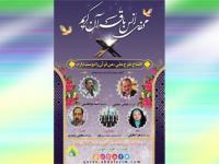برگزاری محفل انس با قرآن  در جوار سیدالکریم(ع)