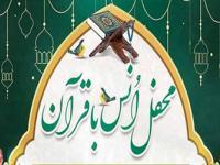 محفل قرآنی با تلاوت «هاشم روغنی» برگزار میشود