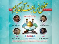 برگزاری محفل انس با قرآن در آستان حضرت عبدالعظیم(ع)