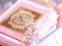 ثبتنام در جشنواره قرآنی غدیر فارس