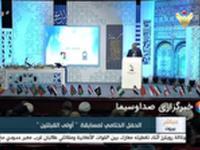 از ویژگیهای بارز این مسابقه، برگزاری آن با نظارت سید حسن نصرالله دبیرکل حزب الله لبنان بوده است.