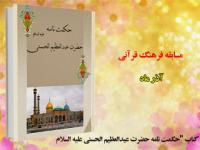 مسابقه «مفاهیم فرهنگ قرآنی»
