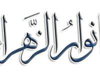 گروه تواشیح کشوری أنوار الزهراء (س) - استان خوزستان شهرستان بندرامام خمینی (ره)