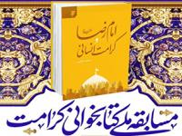 برگزاری مسابقه ملی کتابخوانی با محوریت کتاب «امام رضا(ع) و کرامت انسانی»