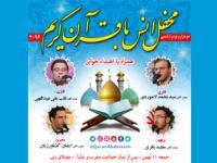 محفل انس با قرآن در حرم مطهر حضرت عبدالعظیم(ع) - بهمن 98