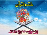 هزاران ختم قرآن هدیه به امیرمومنان علی علیه السلام