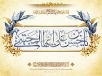 مسابقه به مناسبت ولادت امام حسن مجتبی (ع)  - سال 99