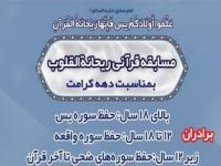 افتخارآفرینی 17نفر از قرآنآموزان آستان حضرت عبدالعظیم(ع) در مسابقات ریحانه القلوب