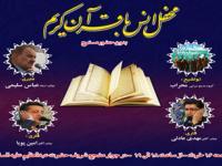 محفل انس با قرآن کریم - سال 99