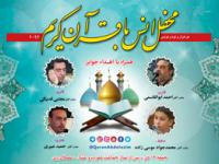 محفل انس با قرآن کریم - سال 98