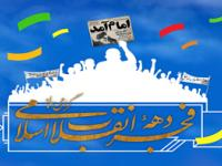 سی و نهمین سالگرد طلوع فجر انقلاب اسلامی، یادآور حماسه شکوهمند فجرآفرینان - سال 96