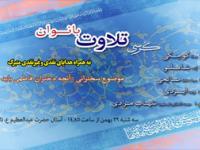 کرسی تلاوت بانوان در آستان حضرت عبدالعظیم(ع) - بهمن 98