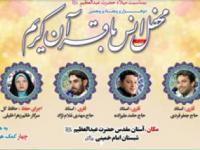 تیزر محفل ولادت حضرت عبدالعظیم علیه السلام - پاییز 97