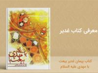 برگزاری مسابقه «مفاهیم فرهنگ قرآنی» بهمناسبت عید غدیرخم - مرداد 99