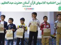 آیین اختتامیه کلاسهای قرآن - دوره پاییز/ دی ماه 97