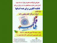 کارگاه «فاطمه الگویی برای همه انسانها» در آستان مقدس حضرت عبدالعظیم (ع) - بهمن 98