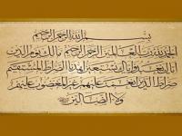 چرا سوره حمد در همه نمازها ذكر شده؟