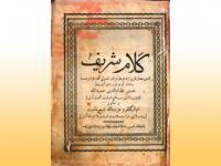 حکایت چاپ نخستین قرآن در فنلاند