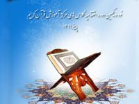 نود و يکمين آئين اختتاميه کلاس هاي مرکز آموزش قرآن - پاییز 1399
