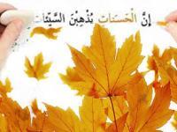 نمازهاي پنج گانه شبانه روز