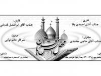 محفل انس با قرآن کریم - سال 93