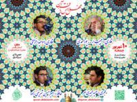 محفل انس با قرآن کریم -سال 96